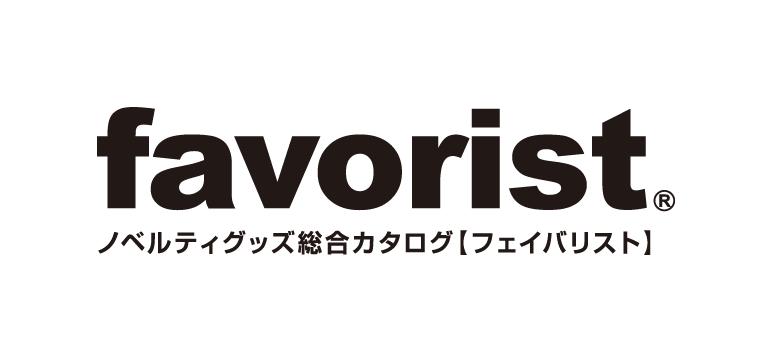 ノベルティグッズ総合カタログ[favorist]